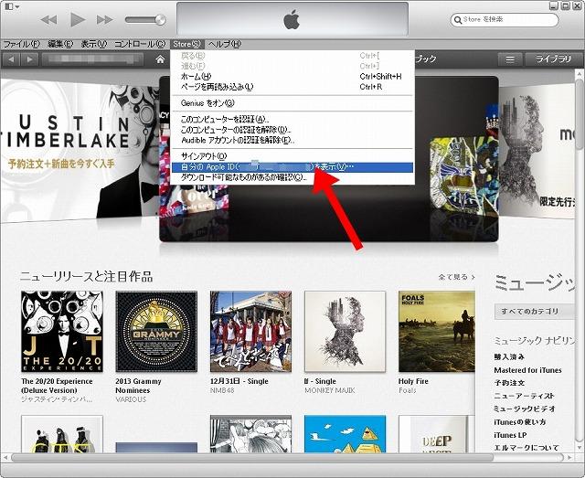 【手順】iTunesアカウントのメールアドレス(AppleID)変更