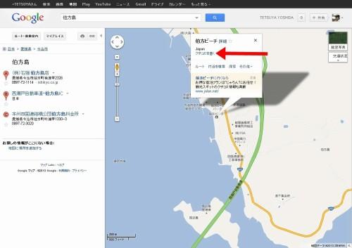 景勝地の写真などgoogle mapで登録する手順