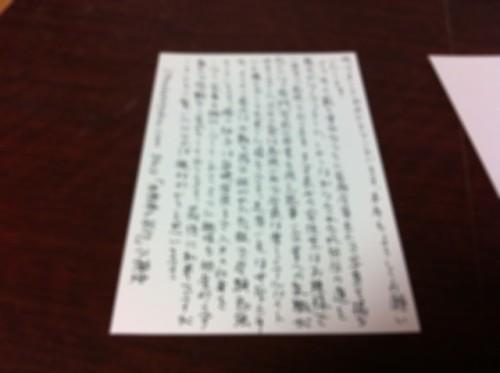手書きの年賀状