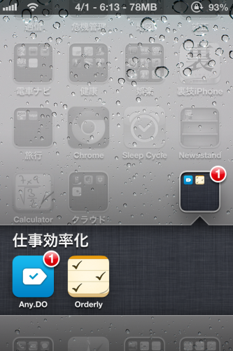 Any.Do仕事支援系アプリ