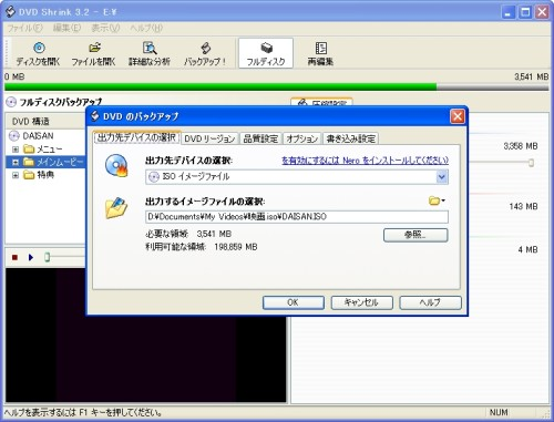 DVDバックアップ条件設定