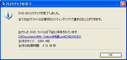 DVDの映画やMVをiPhoneで見られるようにする詳細手順【追記あり】