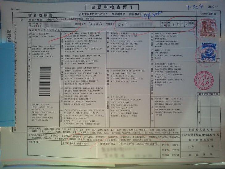 自動車検査票