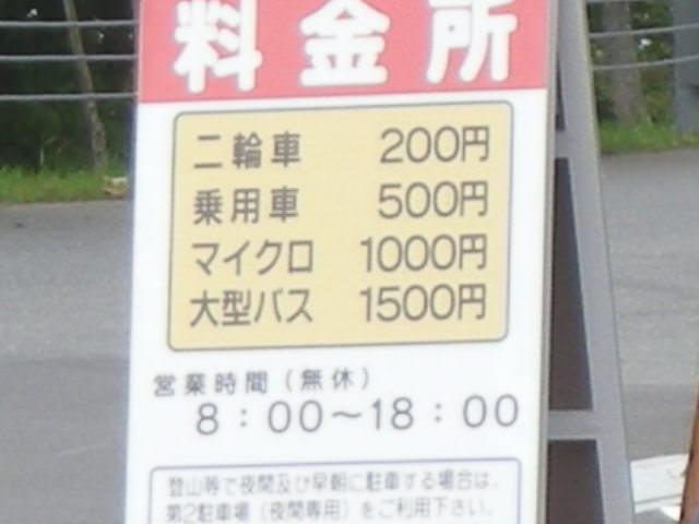 三峯神社駐車料金