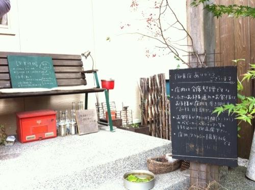 秩父市街をちょっと過ぎてOMO茶や。という凄く美味い店あった