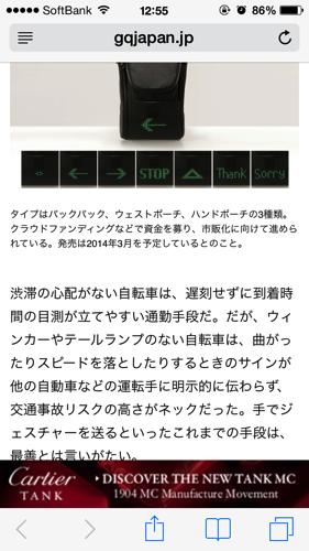 iOS7のSafari