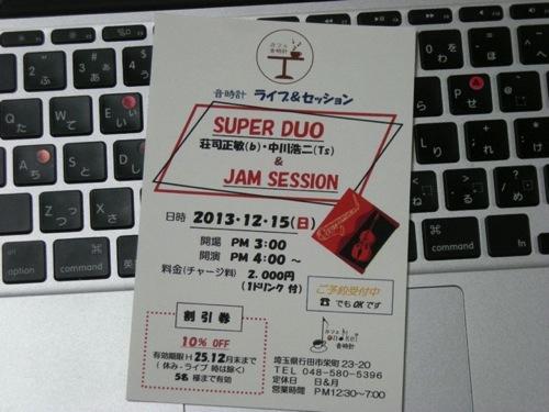 行田市にあるカフェ音時計から届いたイベントの案内