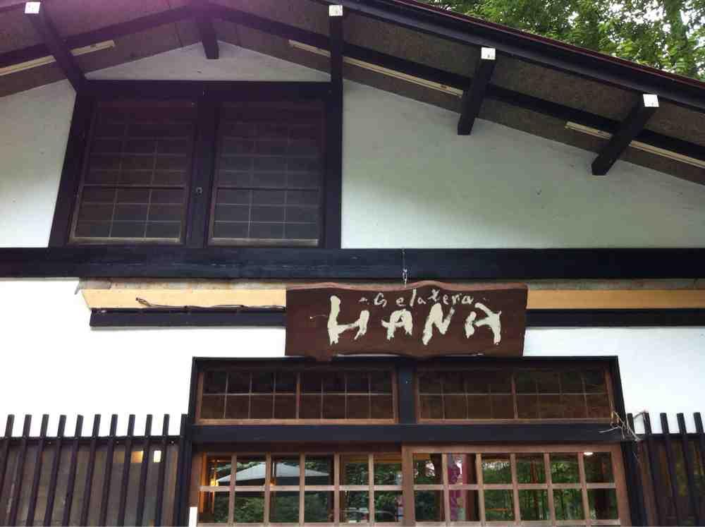 秩父 爽やかで落ち着けるカフェ「ジェラテリHANA」旧店名まのじ庵