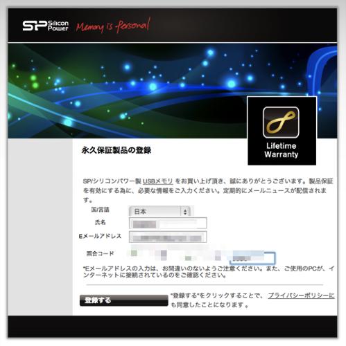 シリコンパワーUSBメモリ登録