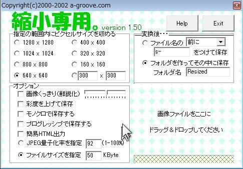 JTrimオマケ縮小専用