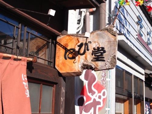 川越熊野神社と和雑貨にび堂のうつし絵で縁起かつぎ