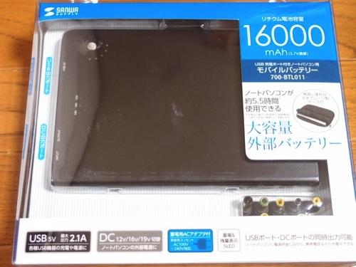 サンワサプライモバイルバッテリー
