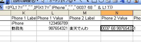 アドレス帳Excelで編集