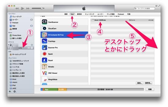 iTunesでContacts Kitのデータ取り出し