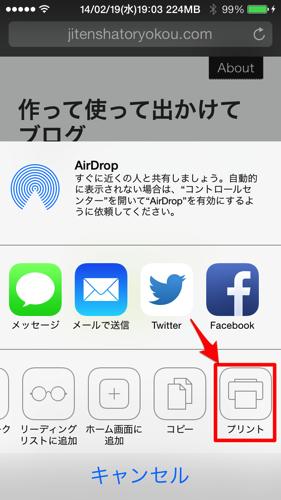 iPhoneから印刷