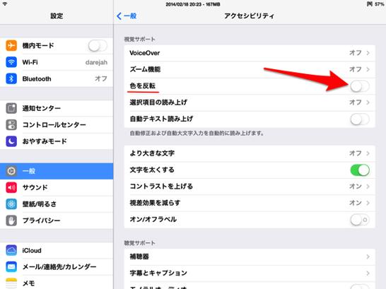 iPadで画面反転