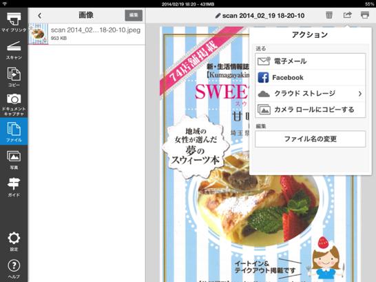 iPadでのENVY4500