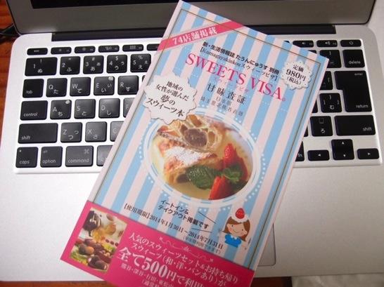 [追記3あり]SWEETS VISA埼玉県北熊谷近郊の地図作ってみました