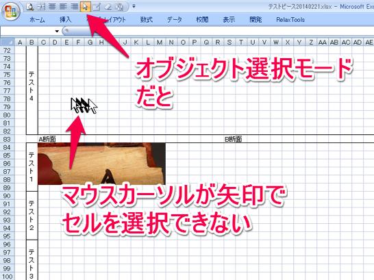 Excelのオブジェクト選択モード