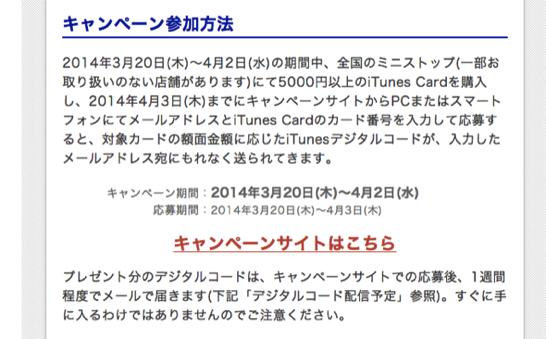 iTunesカード割引