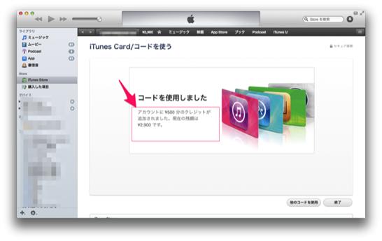 500円iTunesプリペイドに加算