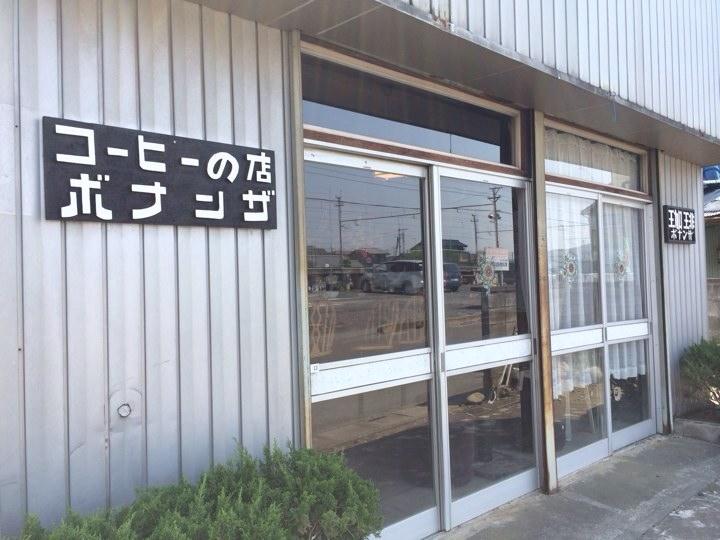 小前田駅前コーヒーの店ボナンザのBGMはママとのおしゃべり