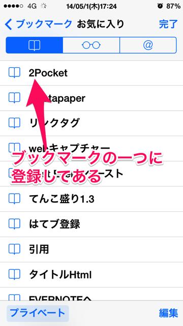 Pocket保存時