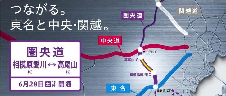 とうとう開通!東名と中央と関越の高速道路