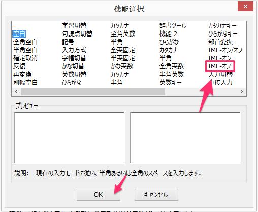 パラレルデスクトップでの日本語切り替え
