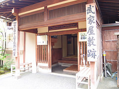 金沢の史跡である野村家武家屋敷と茶屋志摩で日本家屋の粋を味わう