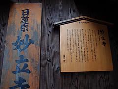 【追記あり】金沢でガイドしてもらって見るべきは忍者寺こと妙立寺。2度見てようやくわかる複雑さ