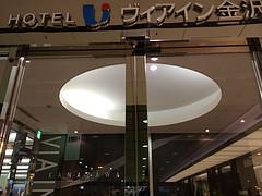 ビジネスホテルなのに高級感あってリピートしたくなるホテルヴィアイン金沢