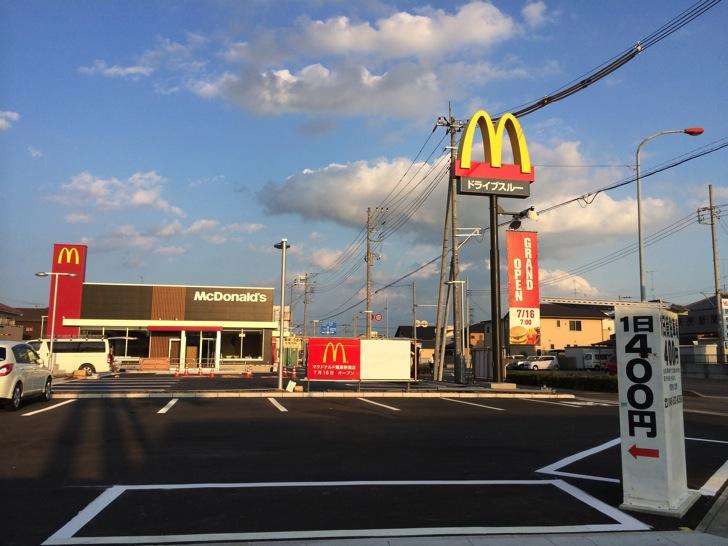 有料駐車場つきマクドナルド