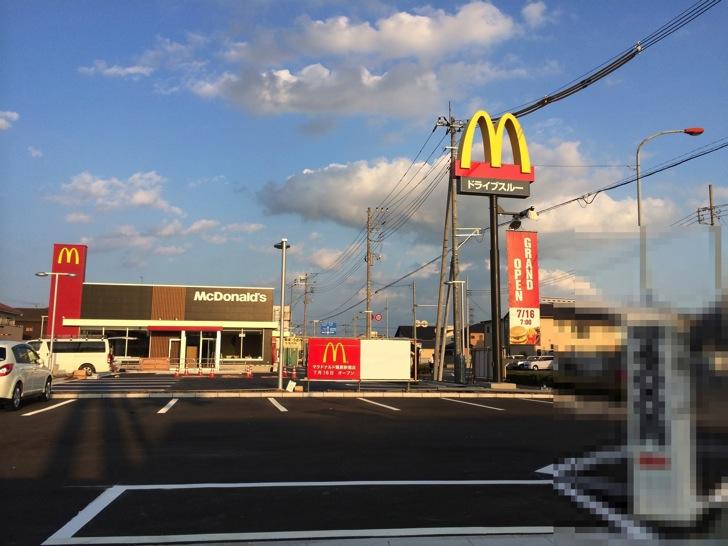 近日オープンのマクドナルドだがあるものが障害になるか