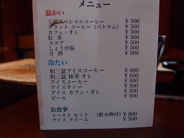 土家カフェ
