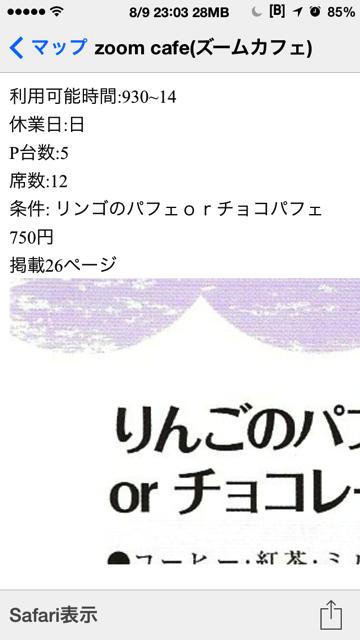 ロケスマでの詳細画面