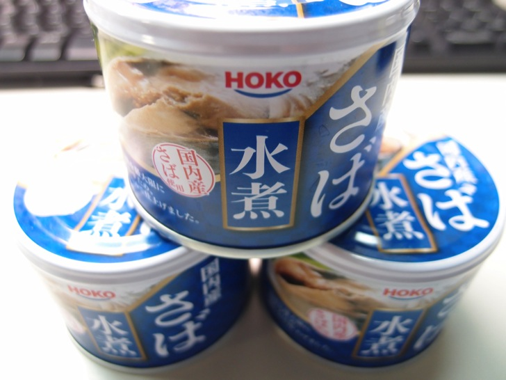 健康に良いとはわかってたけど今まで敬遠してたよ鯖の水煮缶