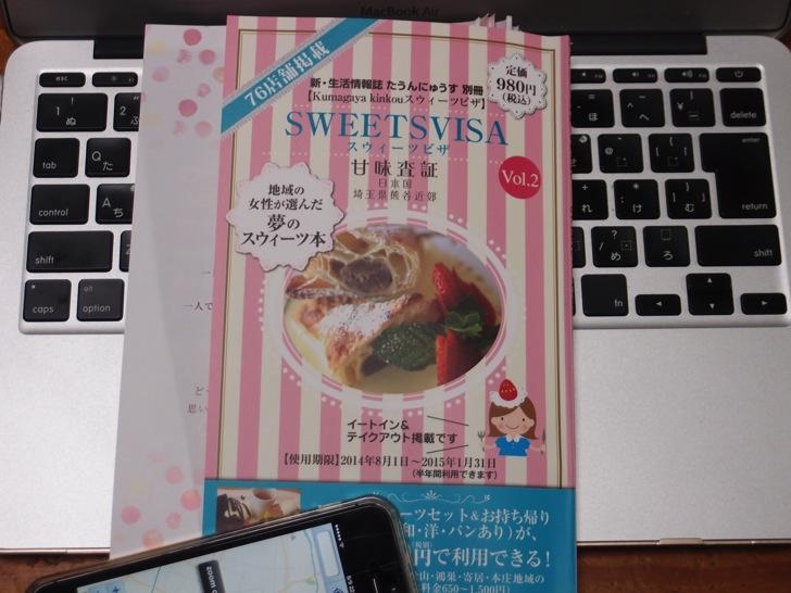 SWEETS VISA熊谷近郊2014年8月版買ってやっぱり地図作ってみた