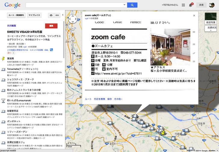 スウィーツビザマップ201408熊谷