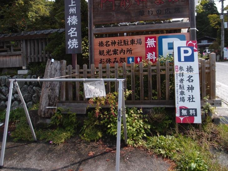 【朗報】榛名神社の無料駐車場と併設して無料駐輪場も整備された