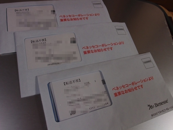 ベネッセからデータ流出の詫び状と500円寄付依頼みたいな