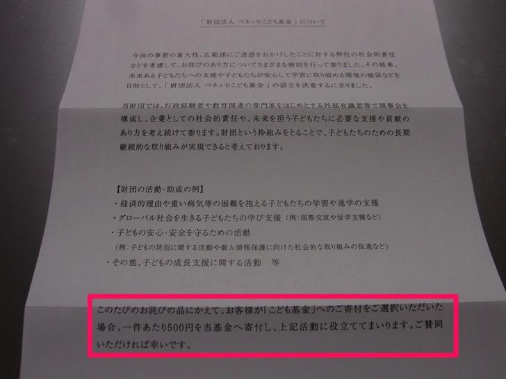 ベネッセから500円の詫び金