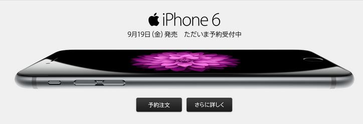 次のiPhoneは自宅に届けてもらいましょうよ並んで買わずに