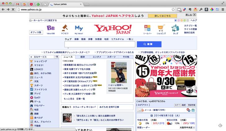 中国から見たYahoo!ジャパン