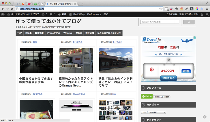 中国から見た僕のブログ