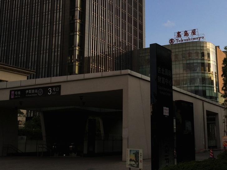 中国上海高島屋