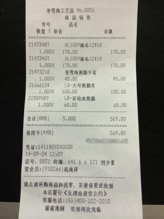 中国免税店での買い物