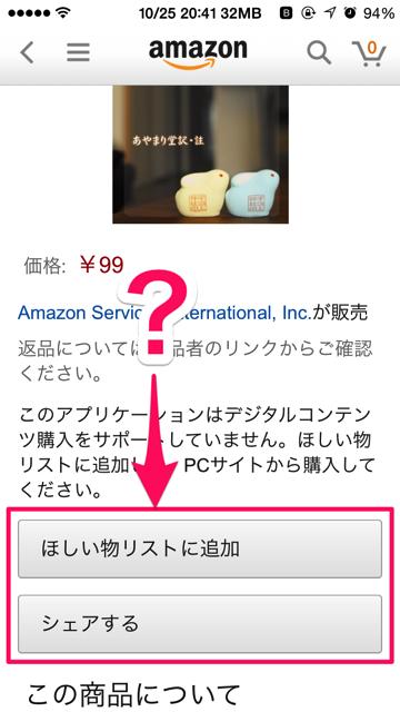 AmazonアプリでのKindle