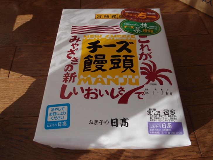 2014年末宮崎名産品贈っていただきました