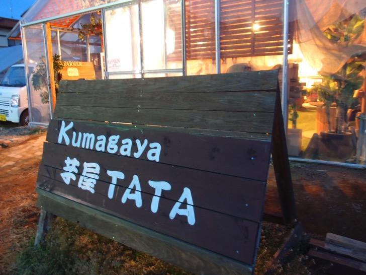 芋屋TATA